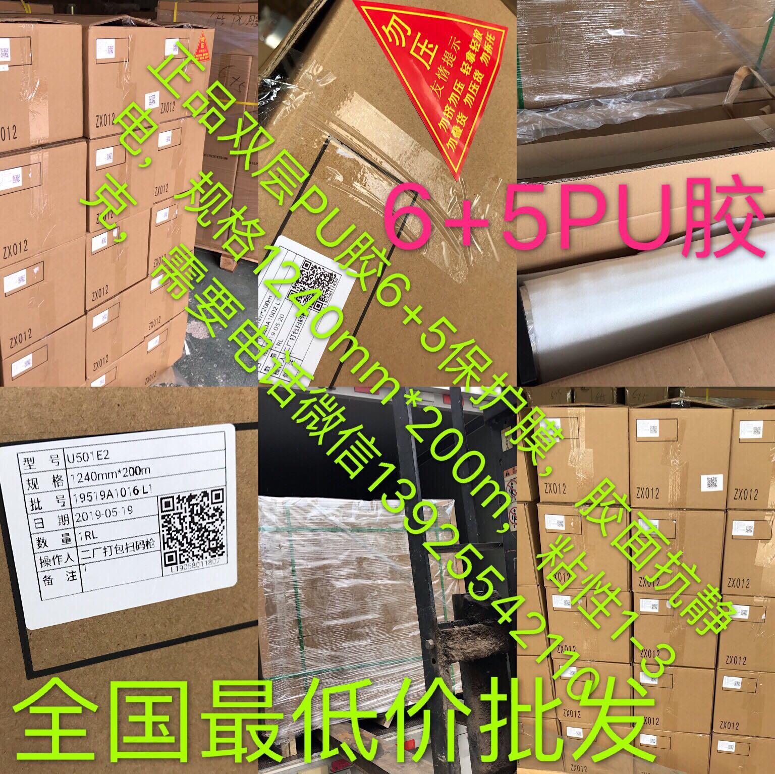 正品A料PU胶保护膜(全国最低价)