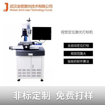 信阳LCD屏雕刻二维码及商标三维视觉打标机