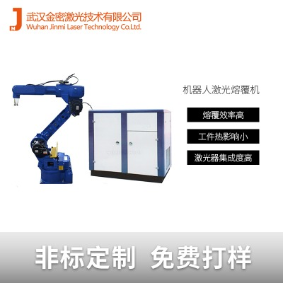 石油心轴石油钻杆机器人半导体熔覆机
