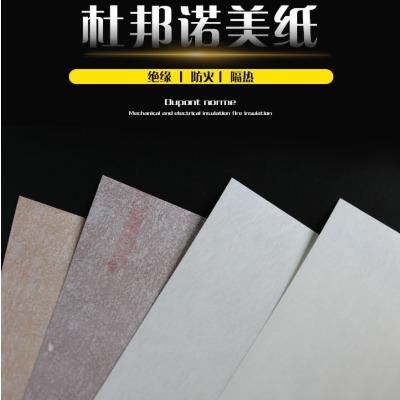 杜邦诺美纸 机电绝缘纸 NOMEX纸防火隔热耐腐蚀 厚度多样可选择