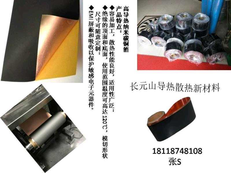 匀散热纳米碳铜、铝~