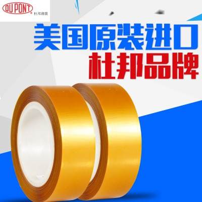 300MT 杜邦高导热kapton薄膜