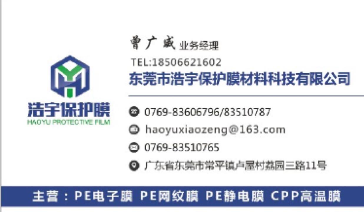 东莞市浩宇涂布保护膜公司专生产PE静电膜,PE电子膜,耐高温保护膜!自产自销,可根据客户要求打样、订做。有意请私聊