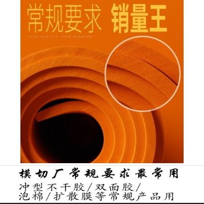 福生达牌高弹超弹系列刀模弹垫(垫刀模泡棉)龙8国际客户端弹垫刀模海绵