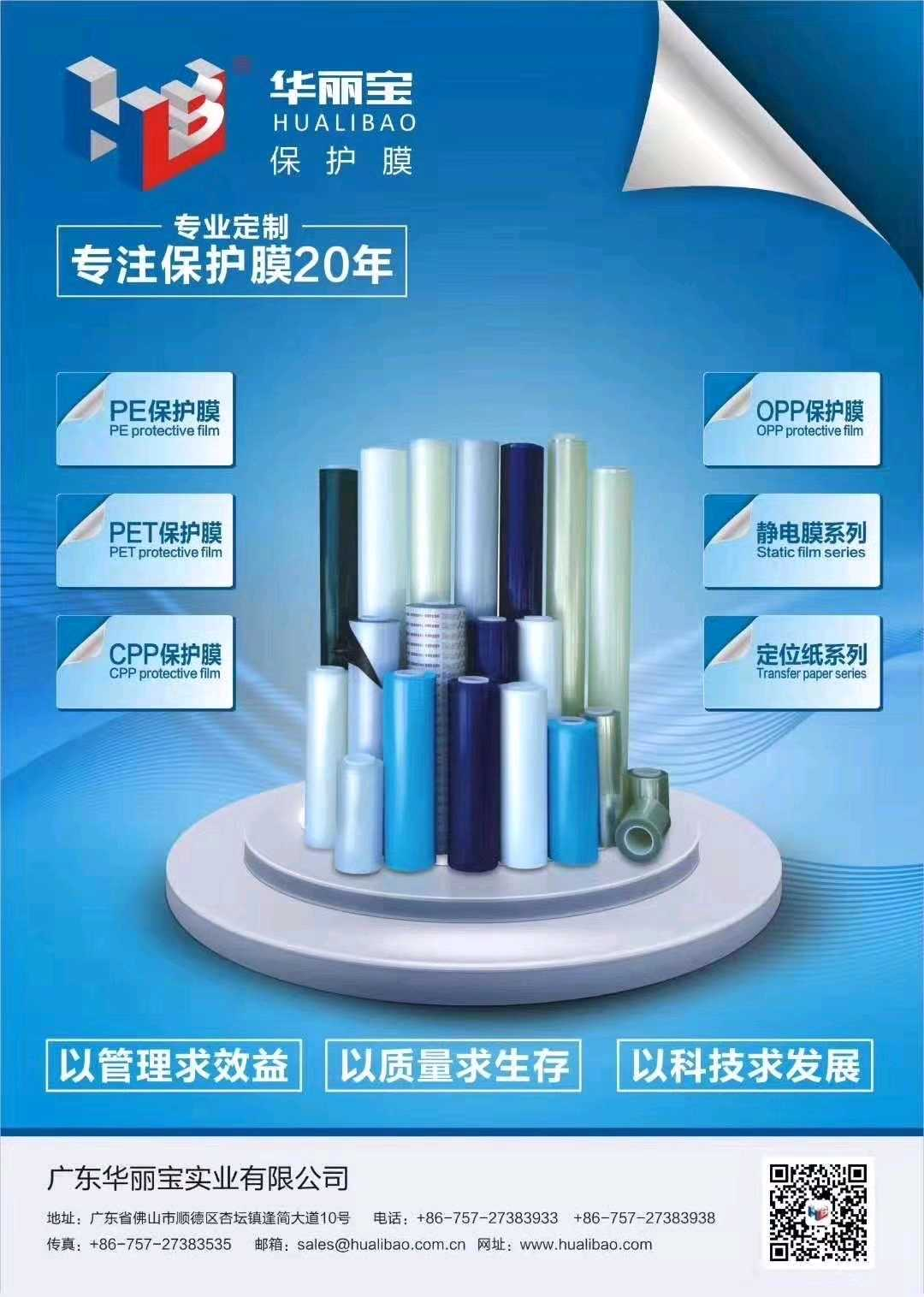 We are specialized in the production of surface protective film for 20 years