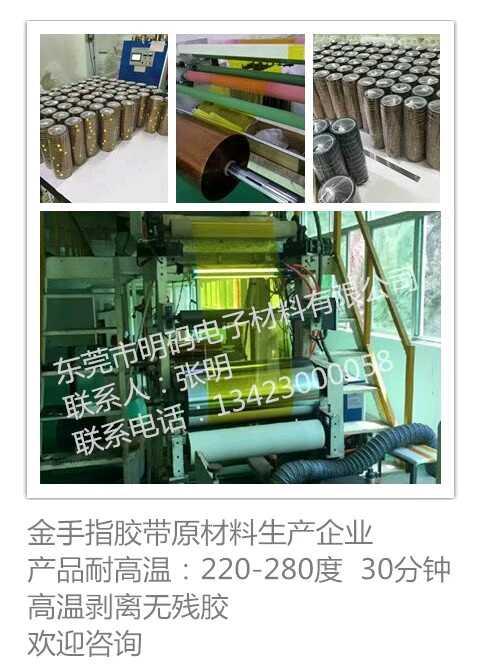 专业耐高温系列不干胶生产企业……