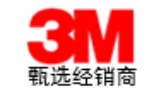 3M专新重庆