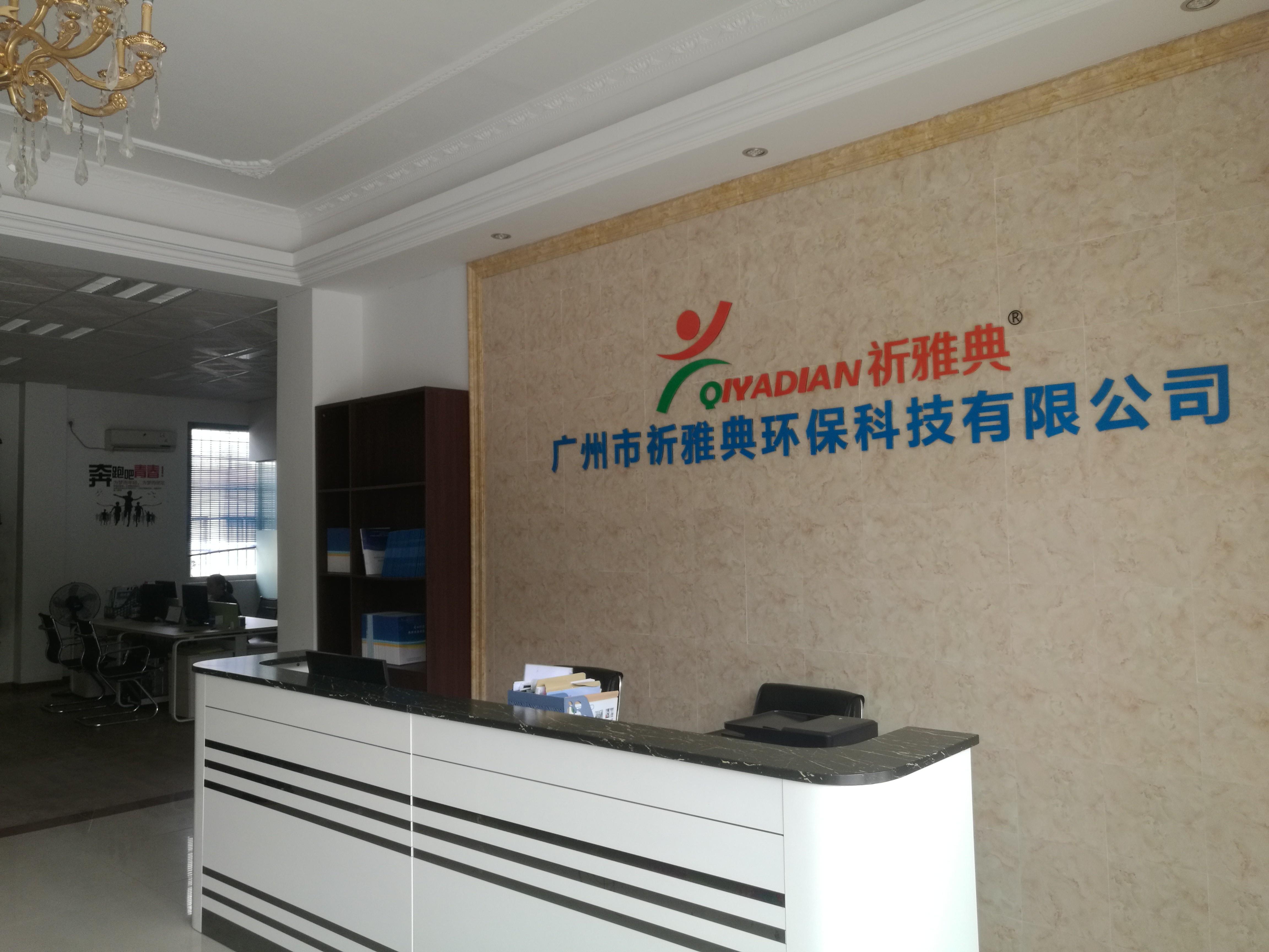 广州市祈雅典环保科技有限公司