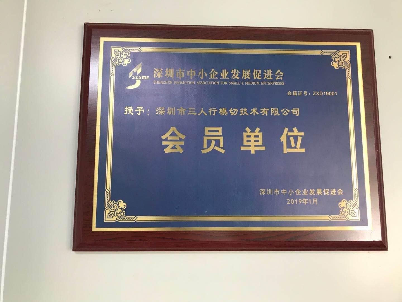 深圳市三人行乐虎国际游戏技术有限公司
