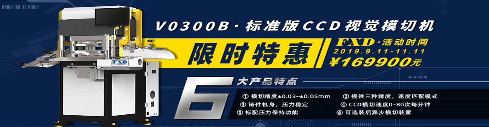 广东飞新达智能设备股份有限公司