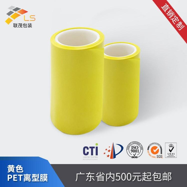 PET黄色离型膜