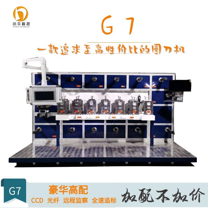 小牛G7圆刀机至高性价比G系列七工位圆刀龙8国际客户端机