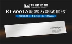 胶带180度剥离力钢板 镜面304不锈钢 剥离力测试钢板 粘着力钢板