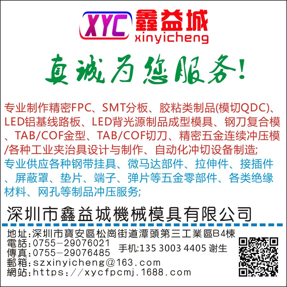 精密龙8国际客户端模具/治具/QDC模具/钢刀复合类模具