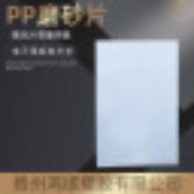 0.30MM细磨砂PP消光塑料片材