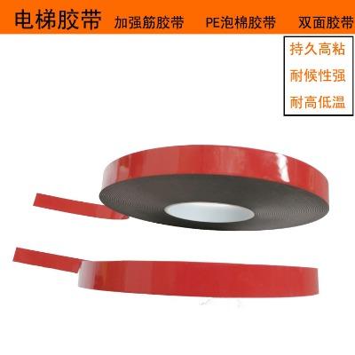 泡棉胶带厂家,有黑白泡棉提供定制厚度宽度