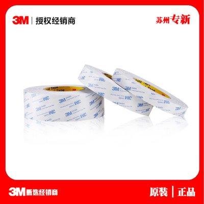 棉纸双面胶带背胶耐高温双面KN95全塑自粘双芯口罩鼻梁骨胶 3M9448a胶带