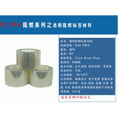 昌茂透明阻燃PET UL94 VTM-0 0.025MM 0.036MM 0.050MM