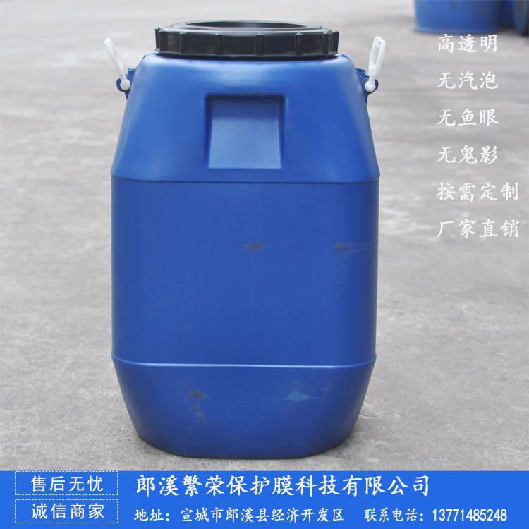 保护膜胶水