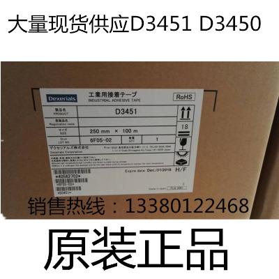 D3451 热固胶 FPC专用