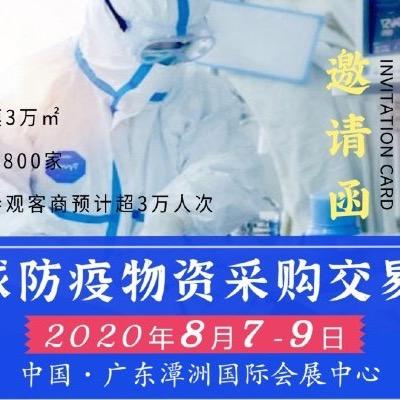 2020全球防疫物资采购交易会(简称GETF)