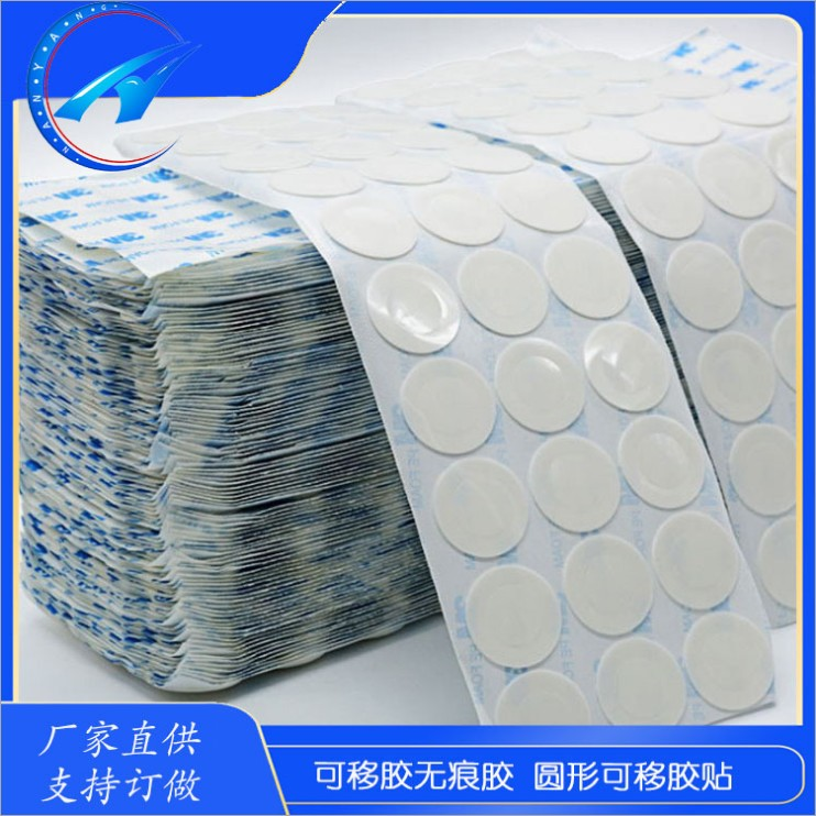 强力无痕可移双面胶 水洗 透明可移胶贴 自粘脚垫 无痕贴 防滑贴