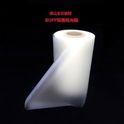 BOPP双面哑光膜