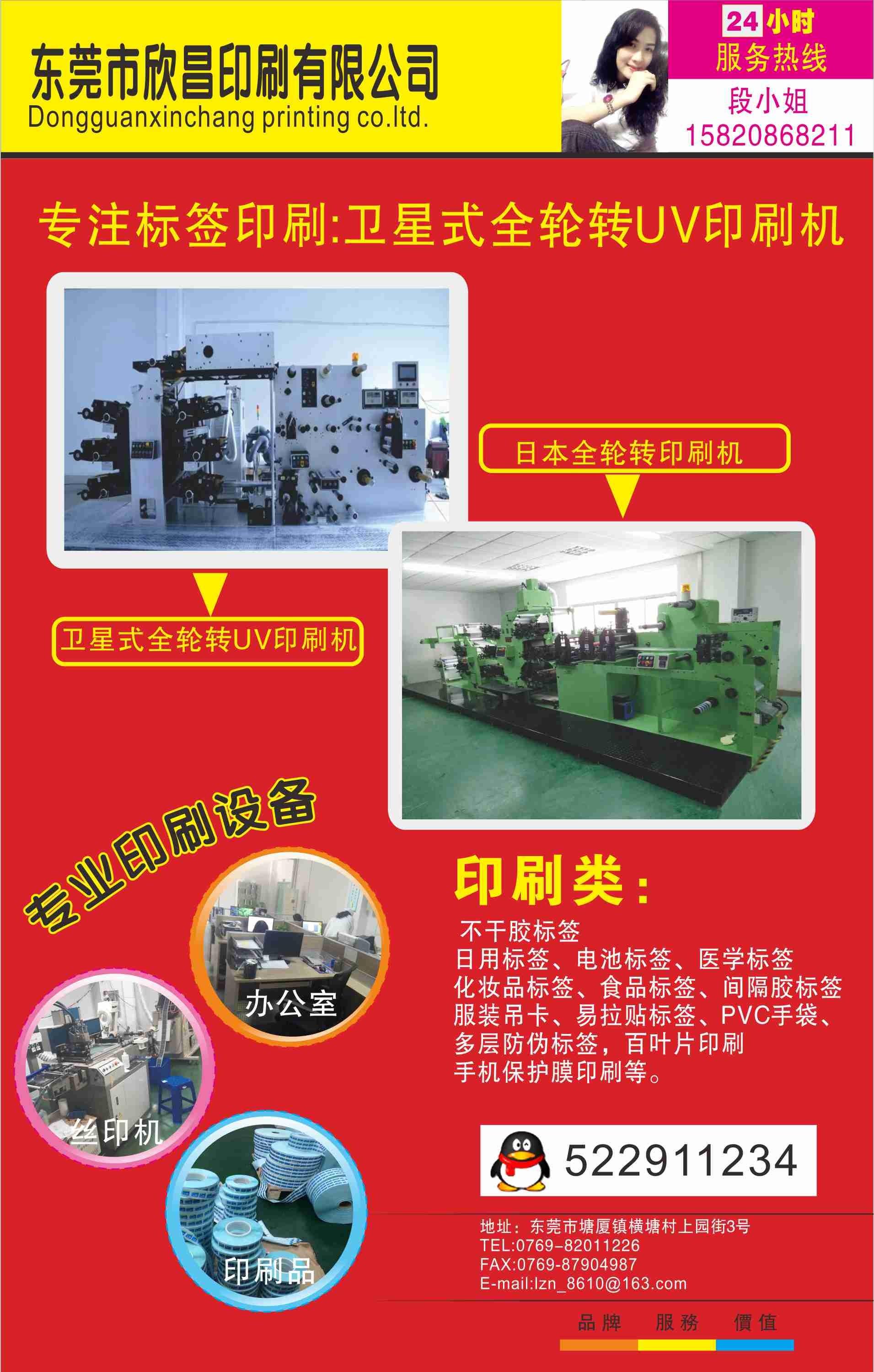 专业印刷手机保护膜