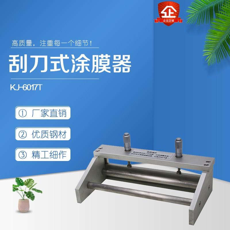 实验用涂膜器/刮刀/涂膜 可调式涂布器 涂膜器湿膜制备器