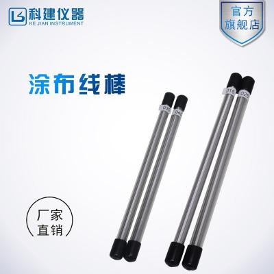 涂布线棒 涂布台线棒不锈钢刮墨棒 涂布刮棒 直径涂布线棒