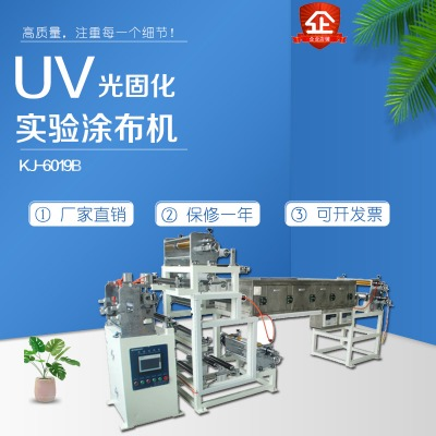 UV光固化实验涂布机
