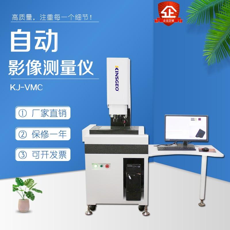 全自动测量仪科建高精度影像测量仪二次元光学影像测量机新品