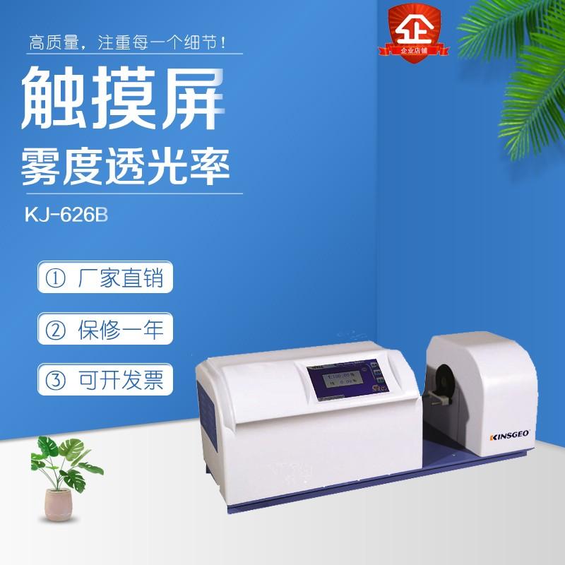 科建透光率雾度仪/透光率测定仪雾度测定仪/光色度仪/雾度测量仪
