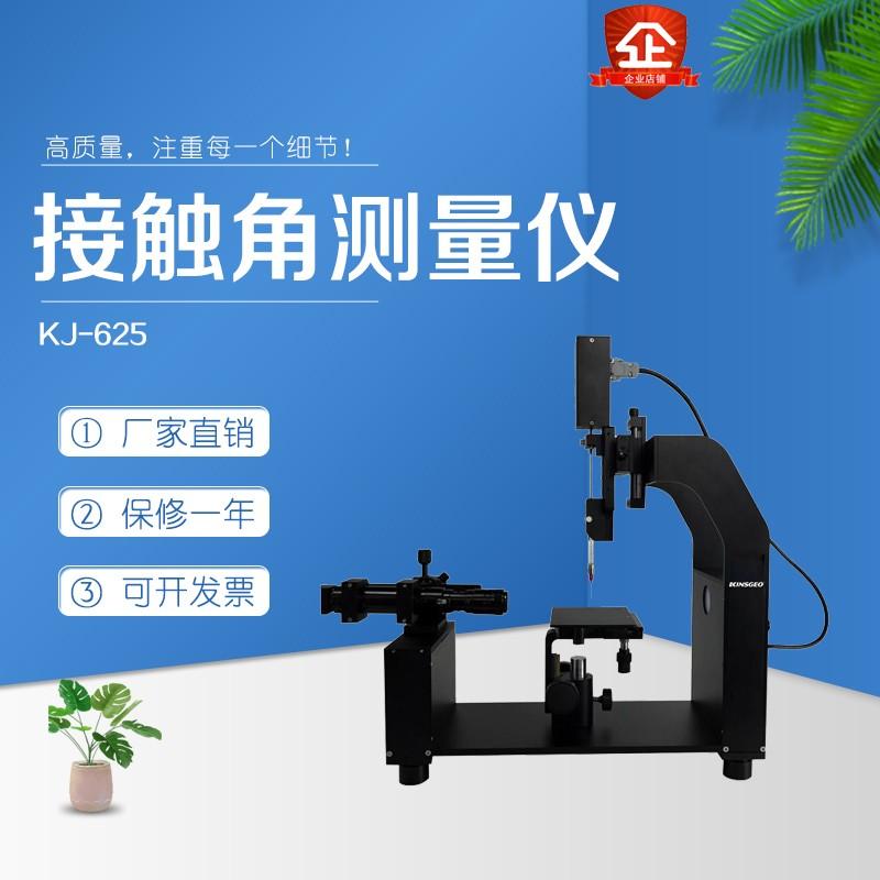 接触角测量仪接触角检测仪水滴角测量仪水滴角测试仪水滴角测定仪