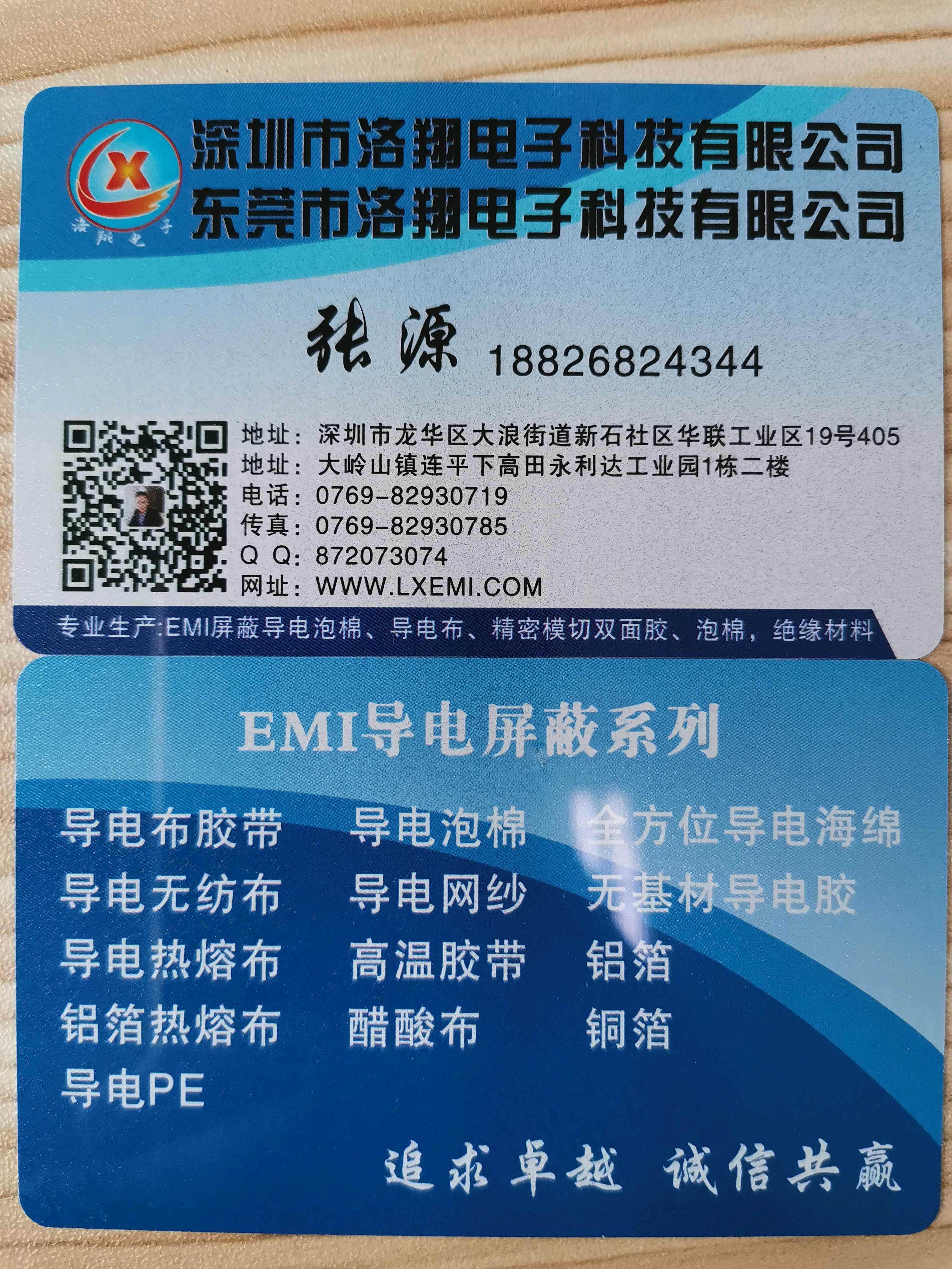 EMI导电屏蔽材料