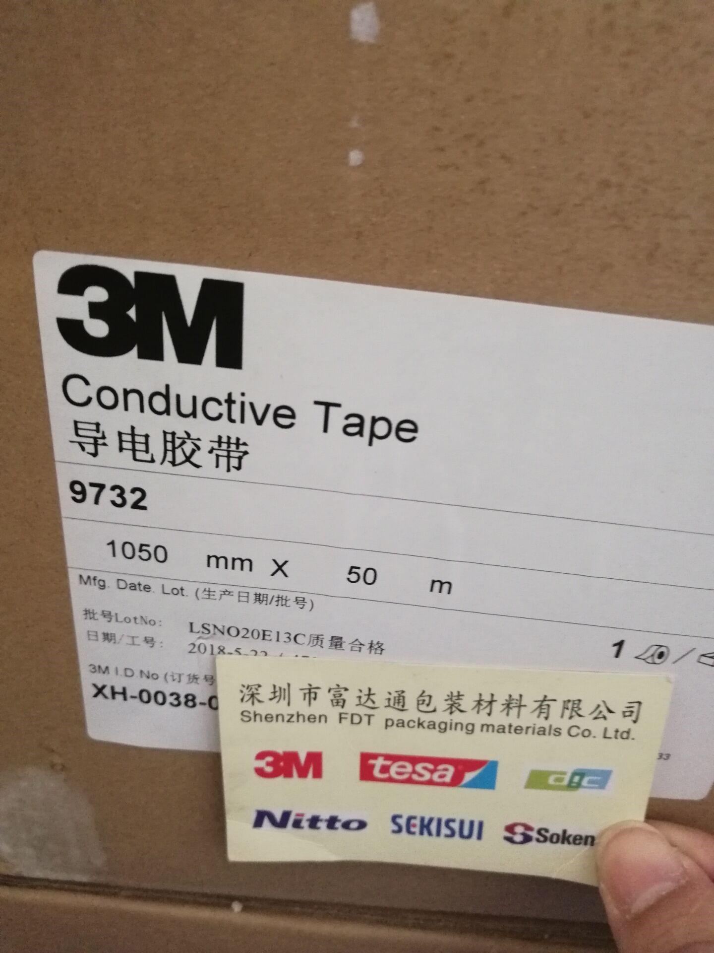 专业厂家直销3M导电胶带