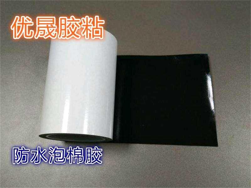 防水泡棉胶
