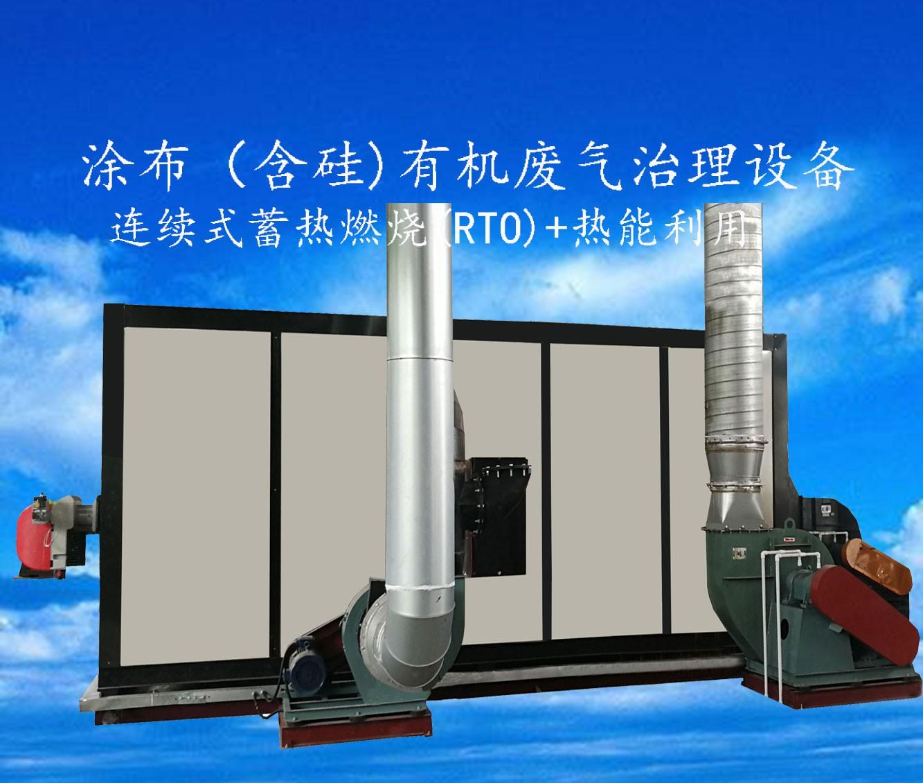 涂布废气治理RTO设备安全、节能、硅垢不堵塞