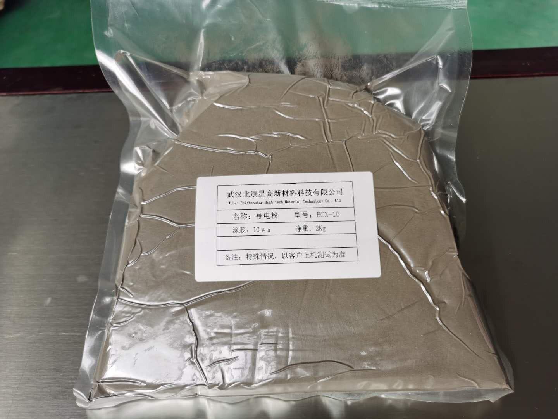 导电粉末|BCX-10|双导胶带用导电填料