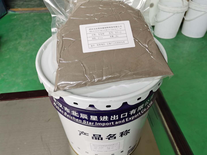 导电粉末|BCX-20|双导胶带导电填料用