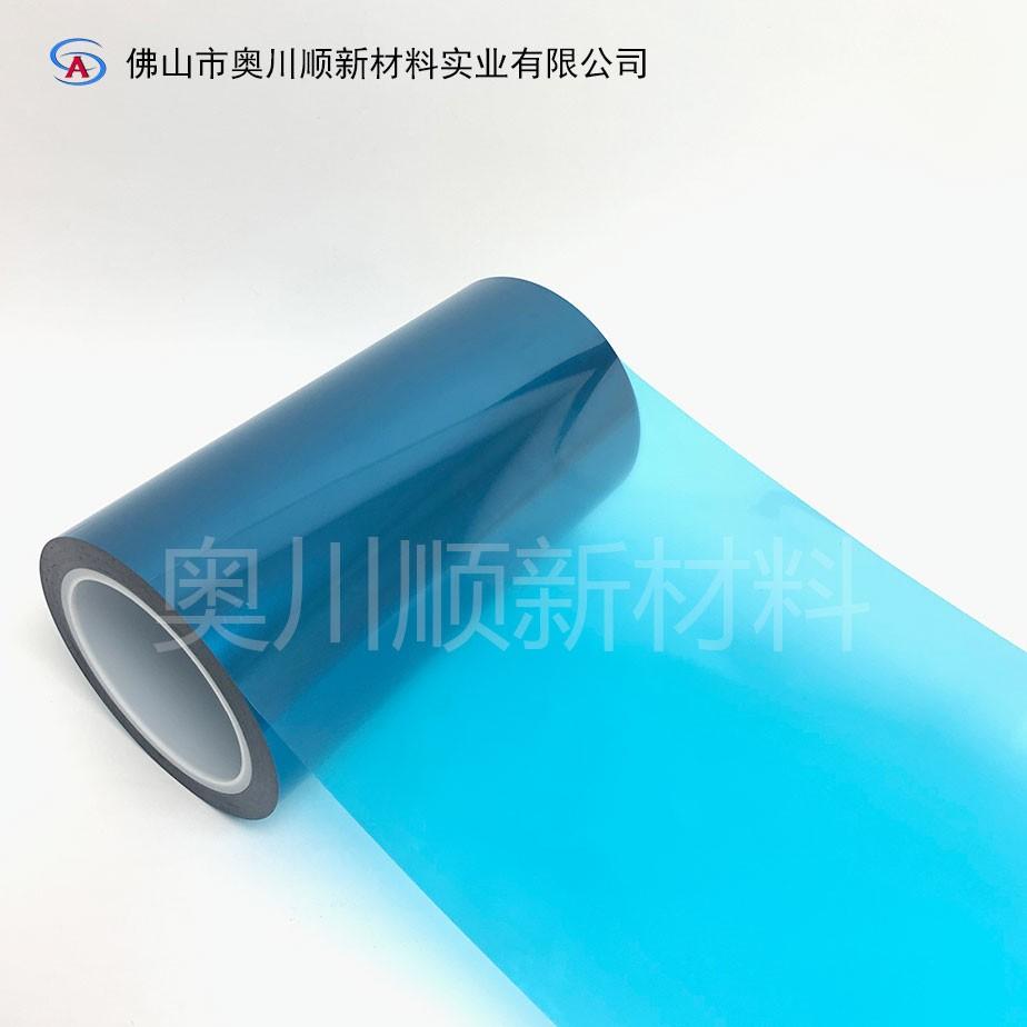 奥川顺新材料丨PET蓝膜,厂家直销,免费拿样产品定制