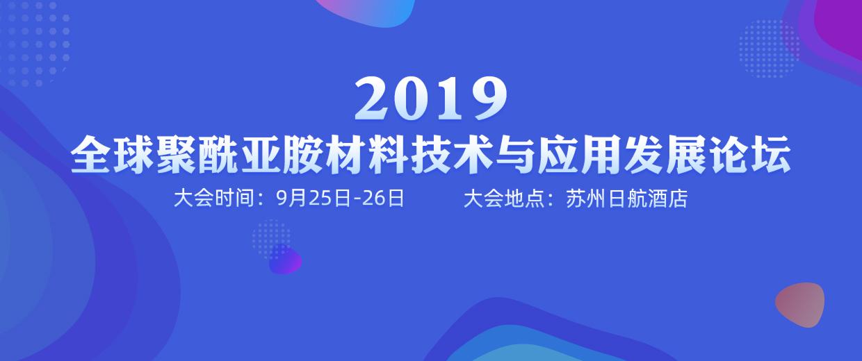 2019全球聚酰亚胺材料技术与应用发展论坛