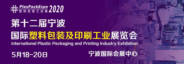 2020第十二届宁波国际塑料包装印刷工业展