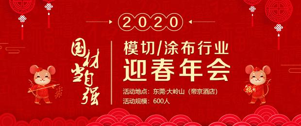 """2020""""国材当自强""""杰克棋牌完整下载/涂布行业迎春年会【邀请函】"""