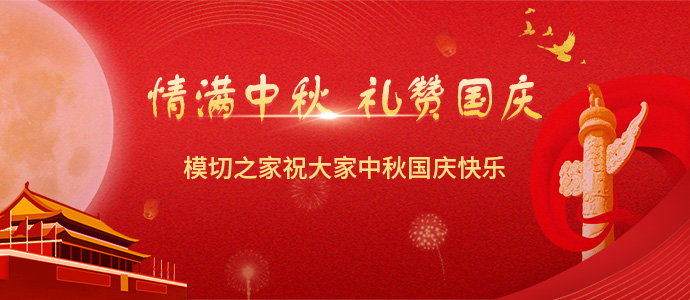 乐虎国际游戏之家2020年国庆中秋祝福放假通知