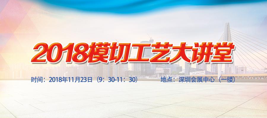 2018龙8国际客户端工艺大讲堂(11月23日•深圳)