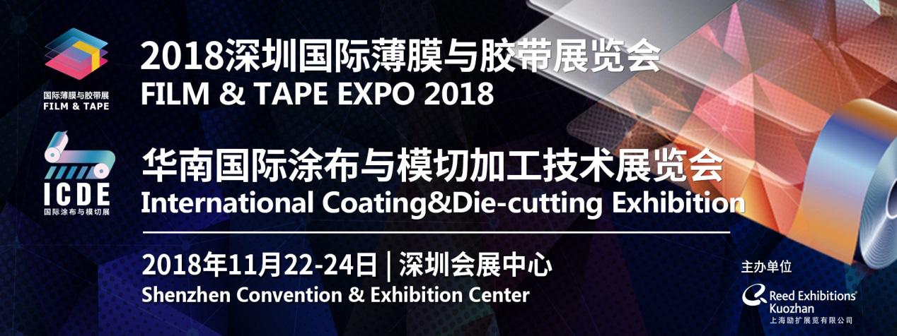 2018深圳国际薄膜与胶带展览会