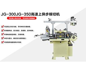 JG-300JG-350高速上异步乐虎国际游戏机