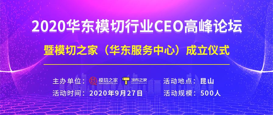2020华东乐虎国际游戏行业CEO高峰论坛暨乐虎国际游戏之家(华东服务中心)成立仪式