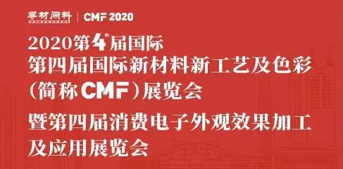 第四届国际新材料新工艺及色彩 (简称CMF)展览会 暨第四届消费电子外观效果加工及应用展览会